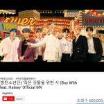 「公式」防弾少年団(BTS)、「Boy With Luv」MV再生回数6億回達成…通算4回目の記録