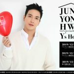 CNBLUEメインボーカル ジョン・ヨンファ除隊後初の単独イベント  「JUNG YONG HWA(from CNBLUE)Solo Fanmeeting 2019 in Japan-Y's Home- 」  12月緊急開催決定!!