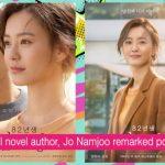 コン・ユ&チョン・ユミ主演映画「82年生まれ、キム・ジヨン」観客350万人突破