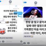 故ク・ハラのメッセージに返信できなかったT.O.P(BIGBANG)、悔やんでも悔やみきれず… 「心がもろく、誠実な子」