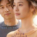 チョン・ユミ&コン・ユ主演映画「82年生まれ、キム・ジヨン」がボックスオフィスの1位を奪還