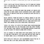 「全文」「プロデュース 1・2」真相究明委員会、Mnetに「ローデータ」公開強力要請