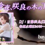 IZ*ONE宮脇咲良、日本ラジオDJ 降板…AKB48横山由依が代理DJに