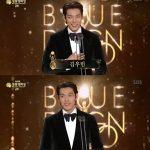 俳優キム・ウビン、2年半ぶりに元気な姿であいさつ=青龍映画賞で復帰
