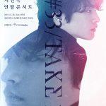歌手兼俳優ソ・イングク、デビュー10周年の単独コンサート12月28日に開催