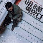 イ・シオン主演映画「妻を殺した」、12/11に公開確定…人気を博したウェブ漫画原作