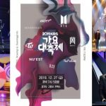 BTS(防弾少年団)、TWICE、SEVENTEEN、MONSTA X、GOT7、NU'EST、Red Velvet、ITZY 出演! 「生放送!2019 KBS 歌謡祭」 韓国から生中継!リアルタイムで楽しめる音楽祭!出演者 第 1 ラインナップ決定!