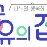 【公式】ジュンス(JYJ)、チャンミ(AOA)&ノ・ホンチョルらと共に「共有の家」出演確定