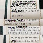 """CNBLUEジョン・ヨンファ、軍服務中の表彰状の一部公開…""""👍👍👏🏼👏🏼"""""""