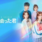 大ヒット韓国ドラマ『A-TEEN』の姉妹作『また出会った君』、「AbemaTV」で日本最速放送 YouTube の累計再生回数 2 億回を記録し大きな話題を呼んだ『A-TEEN』に続く新作 11 月 30 日(土)夜 9 時より放送開始