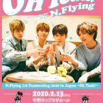 K-ROCKバンドN.Flying(エヌフライング) 2020年2月日本初ソロファンミーティング 「N.Flying 1st Fanmeeting  2020 in Japan 〜Oh Yeah!〜」開催決定!!
