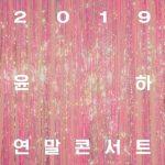 <トレンドブログ>歌手ユンナ、2019年年末コンサート開催決定!クリスマスはファンの人々と一緒に!