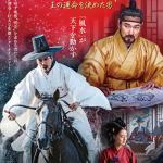 「コラム」康熙奉(カン・ヒボン)のオンジェナ韓流Vol.95「映画『風水師』が面白い!」