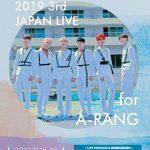 韓国新人グループARGON(アルゴン)が11月15日&16日に2日間限定の来日ライブ開催!クリスマスも年末年始も「ARGON 2019 4th JAPAN LIVE -Wide Dream-」でARGONと一緒に!!