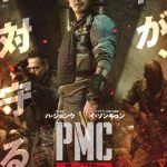 『PMC:ザ・バンカー』緊迫感あふれる日本版予告編&ポスターが到着!『神と共に』ハ・ジョンウ×『パラサイト 半地下の家族』イ・ソンギュン白熱の演技バトルは必見!