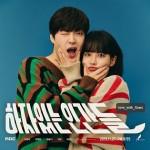 アン・ジェヒョンとオ・ヨンソ主演、「瑕疵ある人間たち」のコミカルなポスター公開