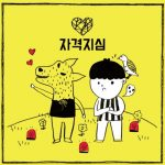 Block Bパクキョン、ソロ曲「自責の念」チャート逆走行…「音源買占め歌手」指摘発言支持