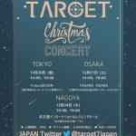 7人組ボーイズグループTARGET、クリスマスイベント決定!