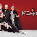 イ・ジニョク(UP10TION)出演の最新バラエティ「ドンキホーテ」2020年1月日本初放送!