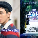 CNBLUEジョン・ヨンファ、除隊後日本初のステージ  12月21日/22日開催「2019 FNC KINGDOM-WINTER FOREST CAMP-」に出演決定!!