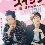 チャン・グンソク入隊前最後の主演作ドラマ「スイッチ~君と世界を変える~」をTSUTAYA TVで11月1日より先行配信スタート!