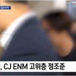 韓国警察、「プロデュース」シリーズ関連シン謀CJ ENM副社長被疑者立件と家宅捜査
