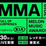 韓国No.1音楽サイト「Melon」主催の授賞式「MMA 2019 (Melon Music Awards)」まであと3日!