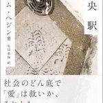 【情報】韓国文学界の逸材が<格差社会>の現実を描いた小説『中央駅』が11月12日に彩流社より発売