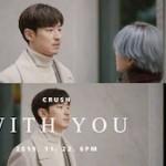 【公式】俳優イ・ジェフン、Crush新曲「With You」で4年ぶりのMV出演