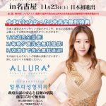 【情報】日本初進出!韓国美容整形「アルラ美容整形」、 名古屋初カウンセリング会を11月23日(土)開催
