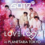 12月21日より期間限定リバイバル上映決定!! 「GOT7 LOVE LOOP in PLANETARIA TOKYO」