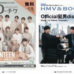 【本日発行】「SEVENTEEN」&「Official髭男dism」が登場!フリーペーパー『月刊ローチケ/月刊HMV&BOOKS』11月号の表紙・巻頭特集