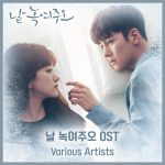 チ・チャンウク、歌声でも感動を与える「僕を溶かしてくれ」合本OST発売