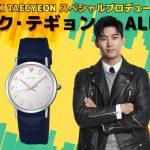 オク・テギョン×ALBA オリジナル腕時計発売決定!