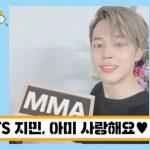 """防弾少年団(BTS)ジミン、「メロンミュージックアワード」受賞の喜びを語る…""""本当に幸せです"""""""