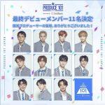 日本版「Wanna One」誕生.. 「PRODUCE 101 JAPAN」、「JO1」として11人正式デビュー