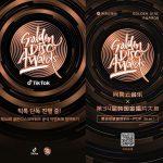 韓国最大の音楽授賞式「第34回ゴールデンディスクアワード」候補公開…人気投票スタート