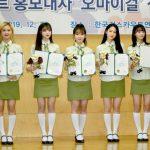 「PHOTO@ソウル」OH MY GIRL、第9代ガールスカウト広報大使として宣誓式に出席