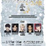 CROSS GENEイ・セヨン、Apeaceチ・ヒョンソン、テジュら 「レジェンド達のラプソディ~冬~」 出演決定!!