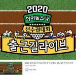 「2020アイドル陸上大会」、明日(16日)収録…会場入りの様子をV LIVE生放送