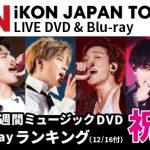 iKON(アイコン)、LIVE DVD & Blu-ray『iKON JAPAN TOUR 2019』がオリコン週間ミュージックDVD・Blu-rayランキング、週間ミュージックDVDランキングの2部門で1位獲得! LINE MUSICでも2部門でウィークリーランキング1位!