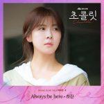 歌手ハジン、「SKYキャッスル」に続いて「チョコレート」OST担当…「Always be here」発売