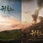 <トレンドブログ>韓国陸軍ミュージカル「帰還~あの日の約束」光州公演観覧してきました!!
