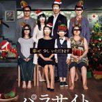 """日本の皆さん""""Merry Xmas""""  世界で大旋風!映画『パラサイト 半地下の家族』から🎄グリーティング  まさかのポン・ジュノ監督公認、日本限定のクリスマスポスターが完成!"""