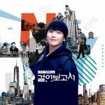 <KBS World>日本初放送!「チョン・ヘインの歩み報告書(原題)」俳優チョン・ヘインが歩いて旅するリアルバラエティ!韓国で2019年11月に放送した最新番組!
