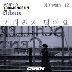 【公式】「月刊ユン・ジョンシン」、年内最終号の曲名は「待たないでください」=16日に公開