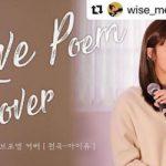 ウンジ(Apink)、SNSでIUの「Love poem」のカバーを公開、「2019年最後のアップロード」
