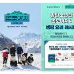 「BTS BON VOYAGE Season 4」企画展を開催…防弾少年団のメンバーが作った料理を自宅で再現!