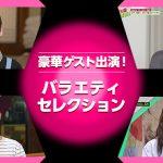 Mnet 2 月の特集は 豪華ゲスト出演!バラエティセレクション キー(SHINee)、カン・ダニエルら出演のバラエティ番組をピックアップ!