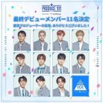 【公式】「PRODUCE 101 JAPAN」から誕生した「JO1」、韓国デビュー説浮上もMnet側が否定